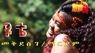 Mekides G/ Mariam - Yute New Ethiopia Music 2015 (Official Video)