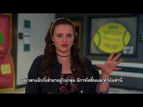 Love, Simon - Katherine Langford Interview (ซับไทย)