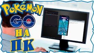 Как играть в Pokemon GO на ПК, скачиваем покемон го