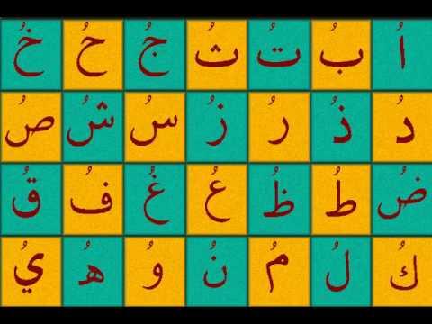 تعليم الحروف العربية بجميع الحركات