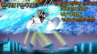 Video গাজীপুরে যেভাবে বঙ্গবন্ধু ১ স্যাটেলাইট সিগন্যাল দিচ্ছে  দেখুন সরাসরি ! Bangabandhu Satellite 1 MP3, 3GP, MP4, WEBM, AVI, FLV Mei 2018