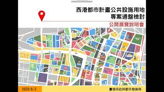004* 「變更西港都市計畫(公共設施用地專案通盤檢討)案」公開展覽簡報