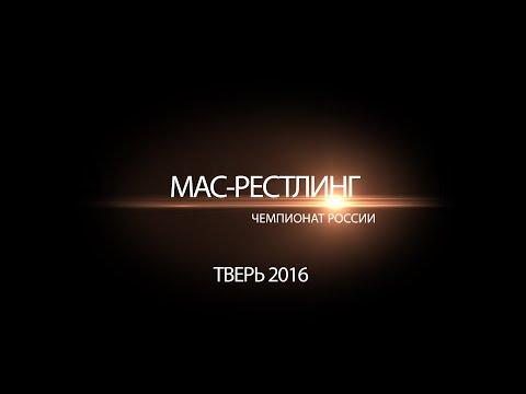 Чемпионат России по мас-рестлингу 2016, г. Тверь. 2 день.