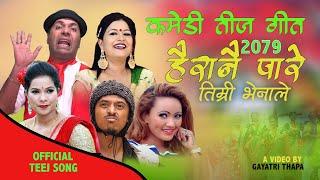 Hairanai Pare Venale - Gayetri Thapa & Kopila Chinal
