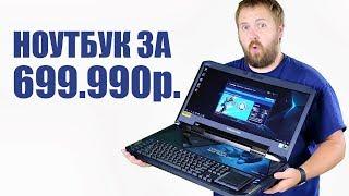 Video Игровой ноутбук за 699 990 рублей? MP3, 3GP, MP4, WEBM, AVI, FLV Juli 2018