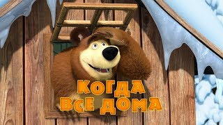 Маша и Медведь : Когда все дома (Серия 32)