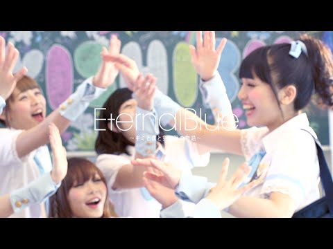 『Eternal Blue』 PV ( アキシブproject #アキシブ )