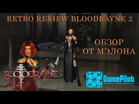 RETRO REVIEW - BLOODRAYNE 2