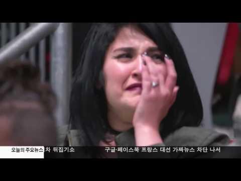 슈퍼볼 광고도 '반트럼프'  2.6.17 KBS America News
