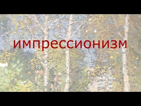 🔴Музей русского импрессионизма. Постоянная экспозиция.