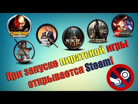 При запуске пиратской игры, открывается Steam! (видео)