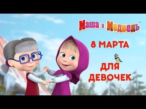 Маша и Медведь - 🌸 Сборник для девочек!🌸 Лучшие мультики про Машу 👸 (видео)