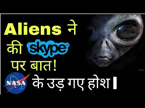 Real Alien Filmed On Camera During Skype Call |  Nasa के उड़ गए होश !