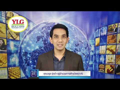 YLG Gold Night Report ประจำวันที่ 09-10-2562
