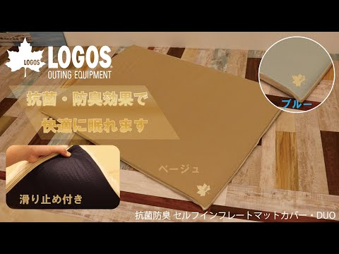 【超短動画】抗菌防臭 セルフインフレートマットカバー・DUO