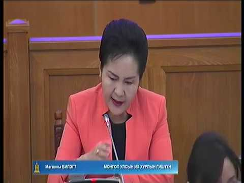 Монгол Улсын Засгийн газраас таван хуулийн төсөл өргөн барилаа