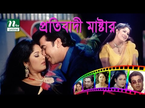 Video Bangla Movie: Protibadi Master |  Manna,  Moushumi, | NTV Bangla Movie download in MP3, 3GP, MP4, WEBM, AVI, FLV January 2017
