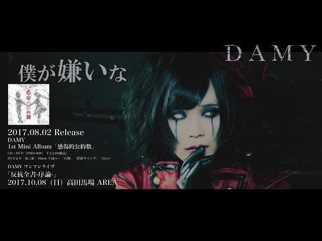 DAMY 「虚言癖」( 「1st Mini Album 感傷的公約数」より) - MV FULL