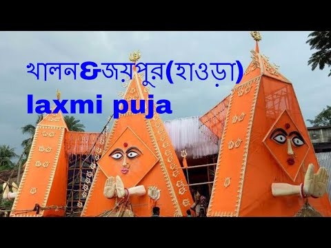 Video KHALNA Joypur Laxmi puja...howrah 2017.খালনা জয়পুর লক্ষ্মী পূজা download in MP3, 3GP, MP4, WEBM, AVI, FLV January 2017
