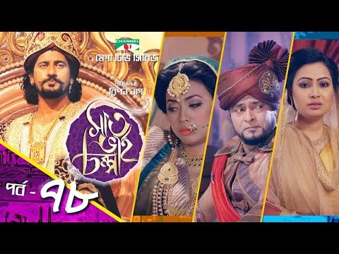 সাত ভাই চম্পা | Saat Bhai Champa | EP 78 | Mega TV Series | Channel i TV
