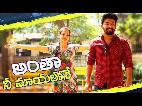 Antha Nee Mayalone | Latest Telugu Short Film