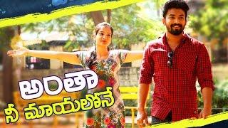 Video Antha Nee Mayalone || Latest Telugu Short Film || Directed By Srikanth MP3, 3GP, MP4, WEBM, AVI, FLV April 2019
