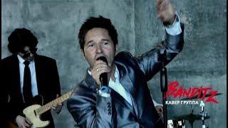 Кавер-группа Banditz. Промо - 2016