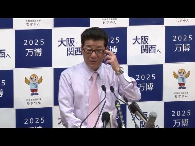 2017年4月19日(水) 松井一郎知事 定例会見