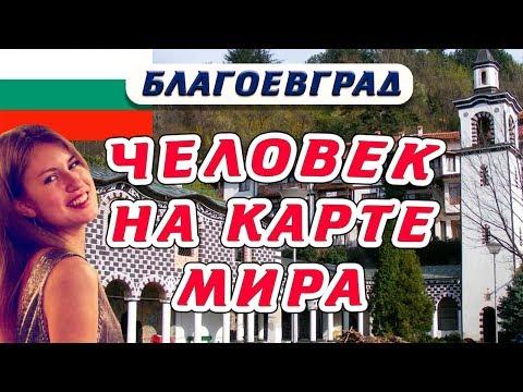 Учеба в Болгарии: «за» и «против» - Человек на карте мира - DomaVideo.Ru