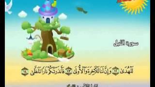 المصحف المعلم الصديق المنشاوي ::: سورة الليل
