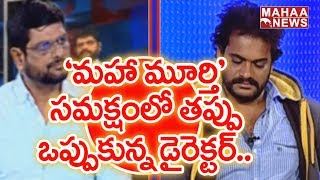 Video Mahaa Effect : Director Ajay Kaundinya Apologizes For His Comments On Women | #PrimeTimeWithMurthy MP3, 3GP, MP4, WEBM, AVI, FLV April 2018