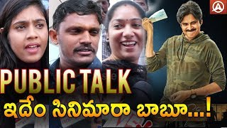 Video Agnyaathavaasi Movie Public Talk | Anu Emmanuel | Keerthy Suresh | Trivikram | Namaste Telugu MP3, 3GP, MP4, WEBM, AVI, FLV Januari 2018