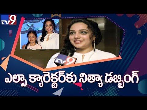 Nithya Menen about Mahesh Babu's daughter Sitara