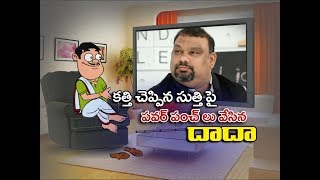 Video Kathi Mahesh Hilarious Talk With Dada | His Comments On Pawan kalyan & Fans | Pin Counter | iNews MP3, 3GP, MP4, WEBM, AVI, FLV Januari 2018