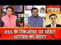 RSS के मेकओवर पर मोहन भागवत का बयान | Takkar | CNBC Awaaz