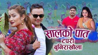 Salko Pat Tapari - Purnakala B.C. & Rajendra G.B
