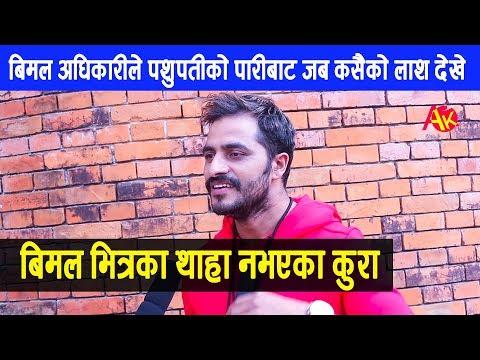(जब बिमल अधिकारीले पशुपतिको पारी बस्दा कसैको लाश देखे... थाहा नभएका कुरा जान्नुस्    Bimal Adhikari - Duration: 10 minute...)