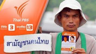 สามัญชนคนไทย - เด็กหาย