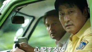 映画『タクシー運転手 ~約束は海を越えて~』特報