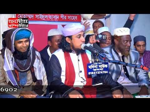 Bangla waz 2018 মুফতী গিয়াস উদ্দিন আত্ তাহেরী । আন্দিকুট দরবার শরীফ।  Fahim HD Media