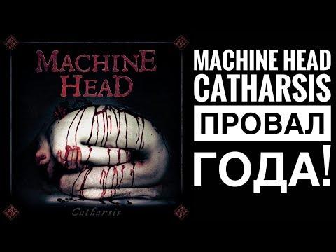 machine head catharsis album download