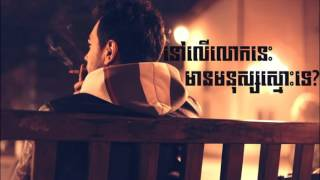please Subscribe to get new song Thank you for Watch, like, Comment , and clickHouse Music**********************************លើលេាកនេះមានមនុស្សស្មោះទេ?https://youtu.be/vV_9NBxWChU