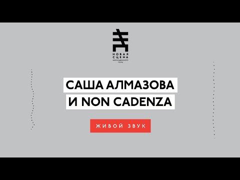 Sasha Almazova & Non Cadenza