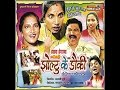 Jholtu Ke Dauki - Superhit Chhattisgarhi Movie