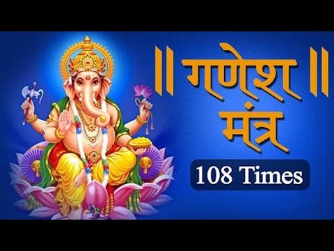 Video Ganesh Mantra - Om Gan Ganapataye Namo Namah | Complete Detail in English download in MP3, 3GP, MP4, WEBM, AVI, FLV January 2017