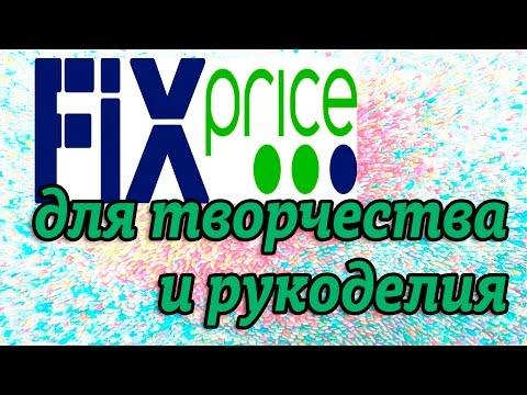 Дешевые покупки в FIX PRICE/Творчество и рукоделие