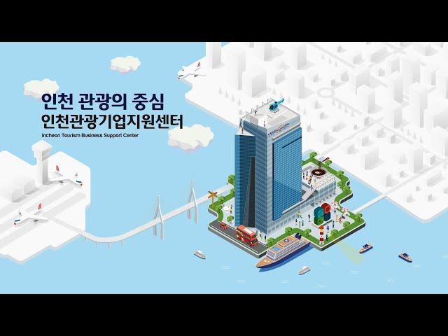 인천관광기업지원센터