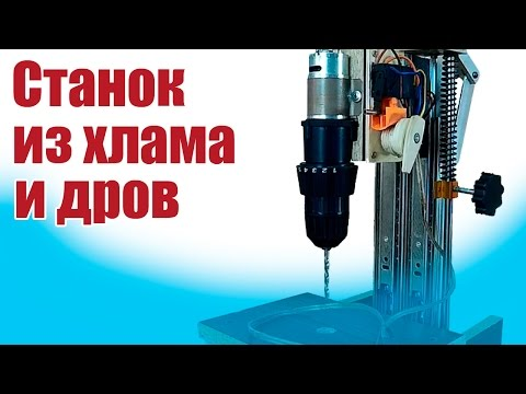 Моделист-конструктор. Сверлильный станок из бросового материала   Хобби Остров.рф (видео)