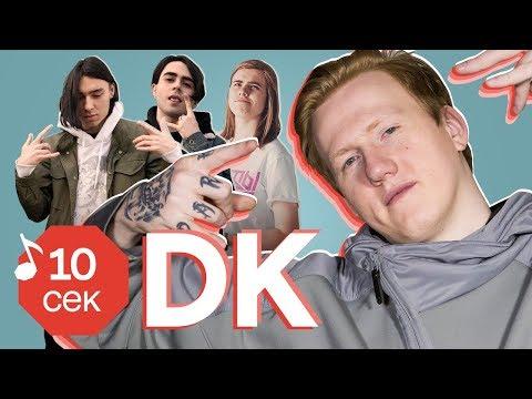 Узнать за 10 секунд   DK угадывает треки Лиззки, Lizer, Flesh, Face и еще 31 хит (видео)