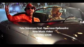 Tata Simonyan feat. Kristina Orbakaite - Mer Siro Tone // Audio // 2013// ©
